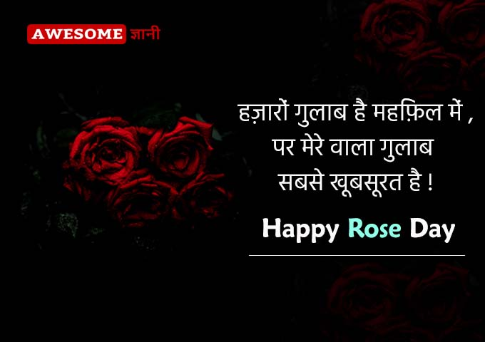Romantic Rose Day Shayari in Hindi