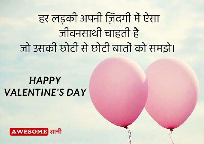 Romantic Valentine's Day Quotes in Hindi