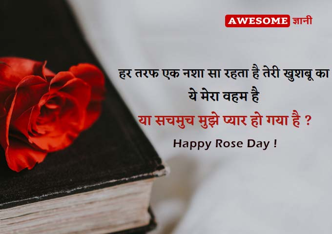 Rose Day Status in Hindi