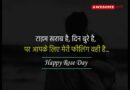 Rose Day wishes and quotes in hindi