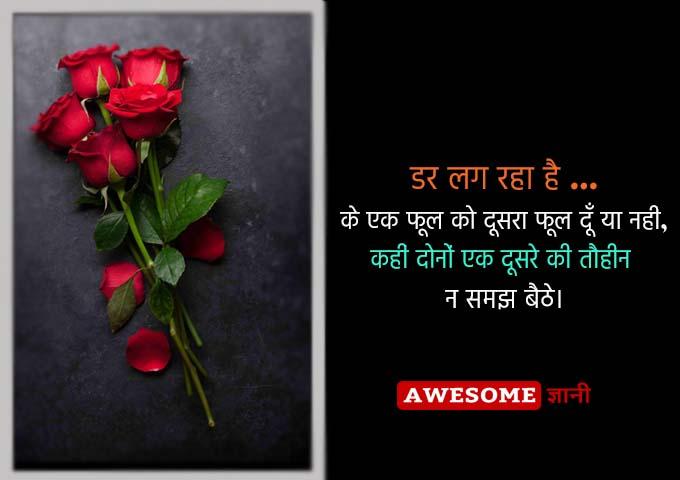 Rose Day Love Shayari in Hindi