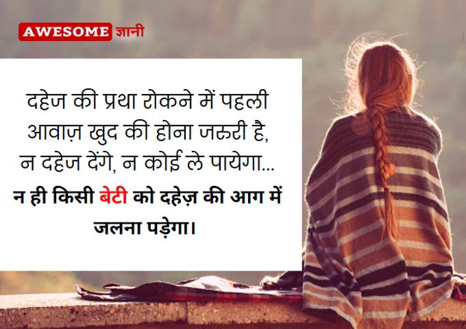 Sad beti quotes in hindi
