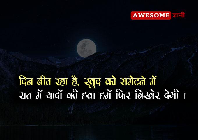 Sad Good Night Quotes in Hindi