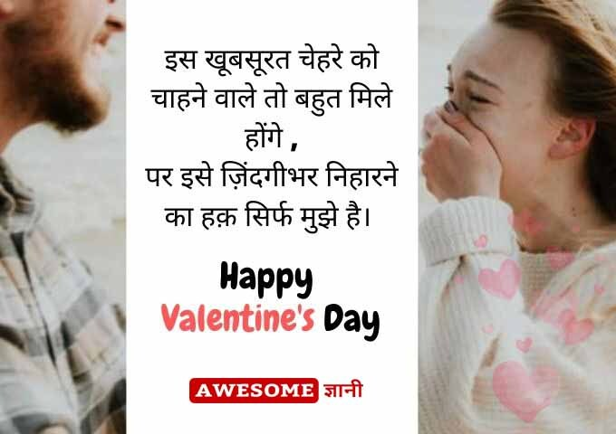 Valentine Day Quotes for gf in hindi