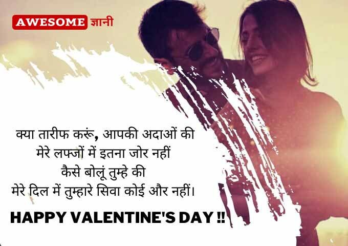 Valentine Day Quotes in Hindi for love