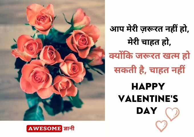 Valentine Day Two Line Status in Hindi