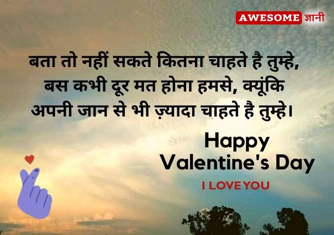 Happy Valentine Day Quotes in Hindi