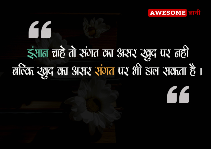 Achi sangat Quotes in hindi
