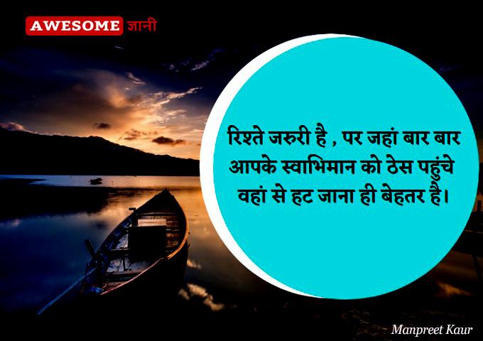 Shayari for self respect in hindi