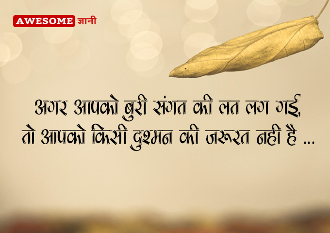 Best lines on Sangat in Hindi