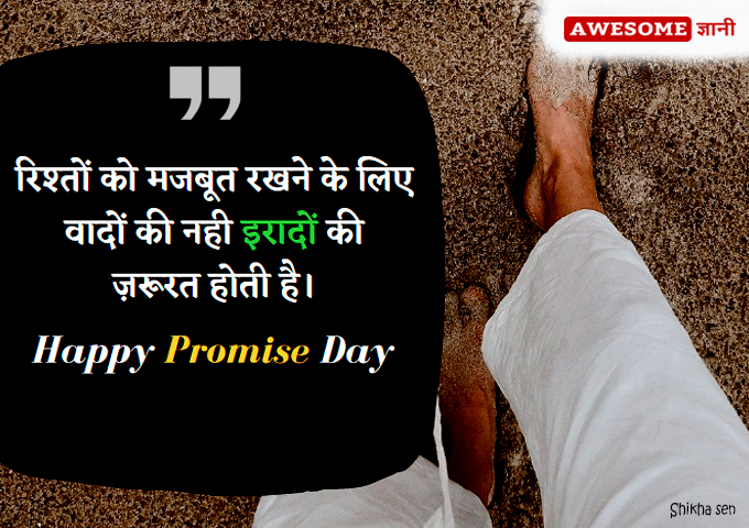 Promise Day 2021 Quotes in Hindi