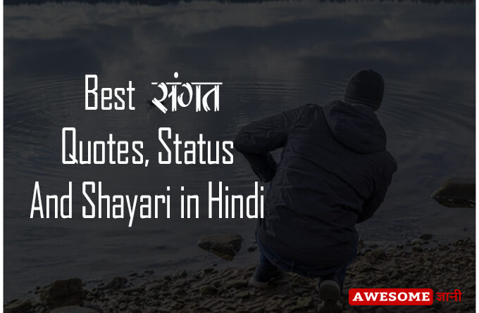 Best Sangat Quotes in Hindi