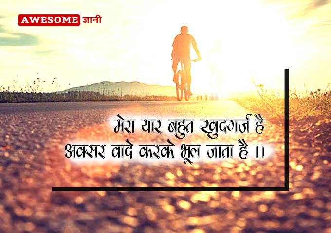 Broken Promise Status in Hindi