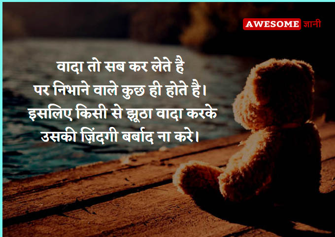 Broken Promise thought in hindi