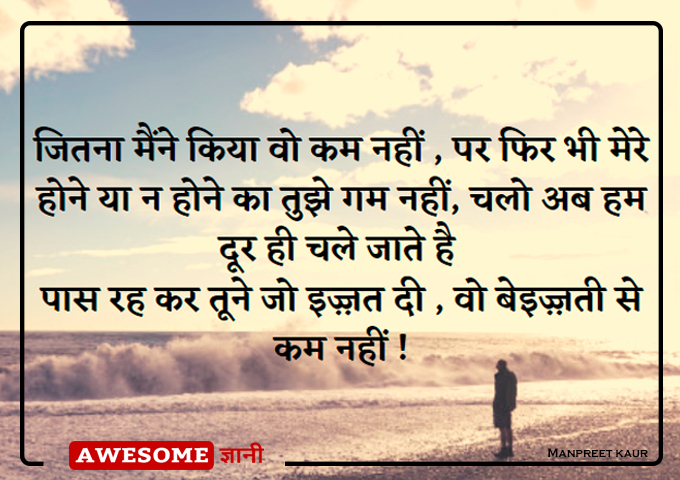 Emotional Self respect quotes in hindi