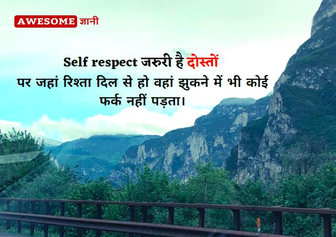 Self respect status hindi