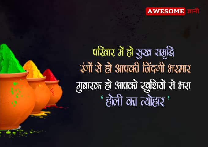 Family Holi Quotes in Hindi