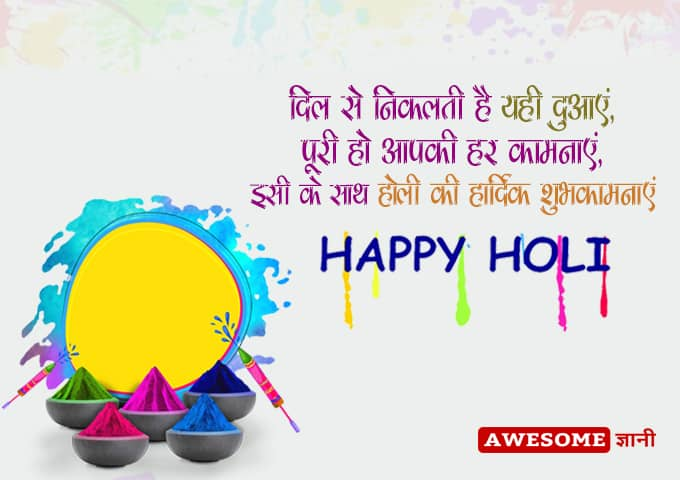 Holi Special Quotes in Hindi