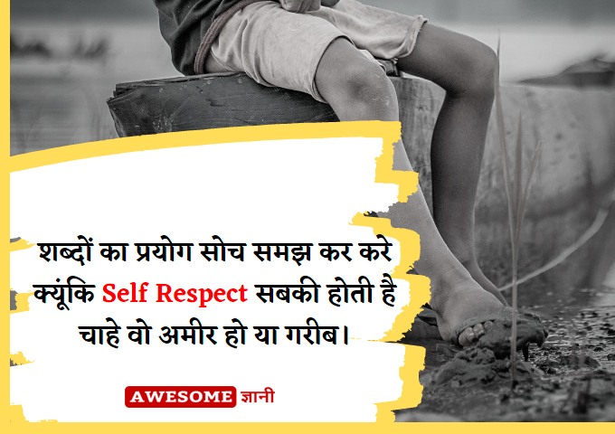 Heart touching self respect quotes in hindi