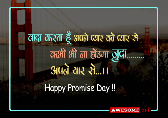 Heart touching quotes for promise day in hindi