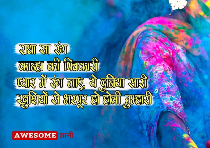 Holi Slogan in Hindi