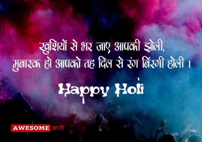 Holi Shayari in Hindi