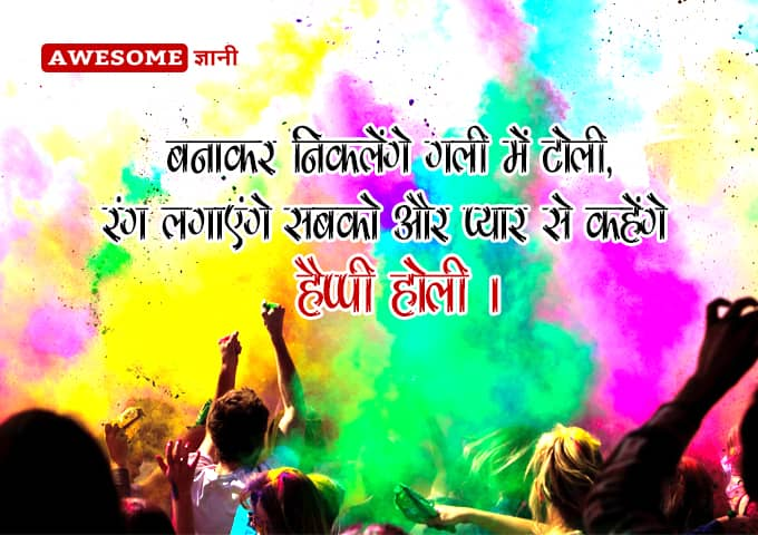 Holi Captions in Hindi