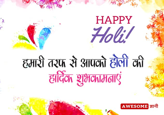 Holi Quotation in Hindi