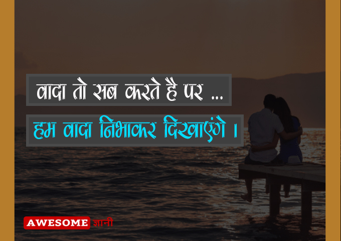 Love Promise Images in Hindi