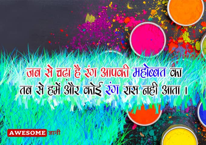 Holi quotes in hindi for love