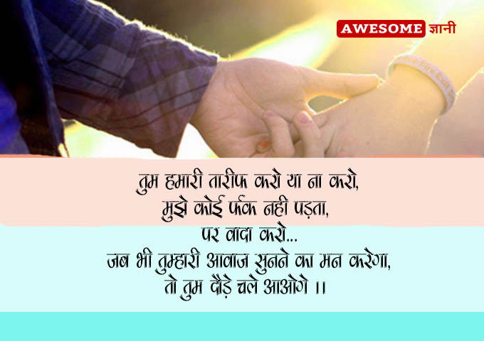 Promise Day Quotes for boyfriend in Hindi