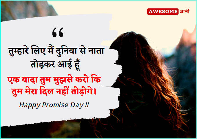 Promise Day Shayari for couples in hindi
