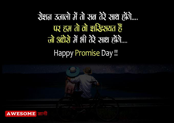 Promise Day Shayari for love in hindi