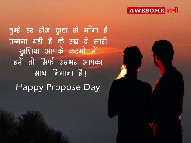 Propose Day Romantic Shayari in Hindi
