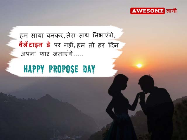 Propose Day Special Quotes in Hindi