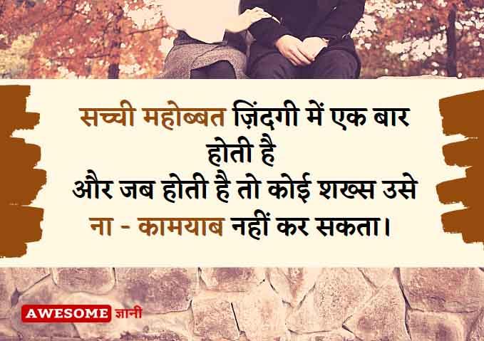 Romantic Propose Day Shayari in Hindi