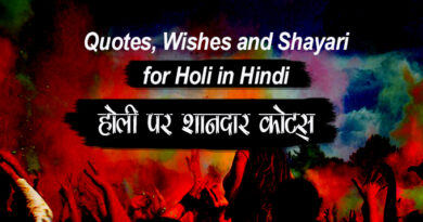 Happy holi quotes in hindi
