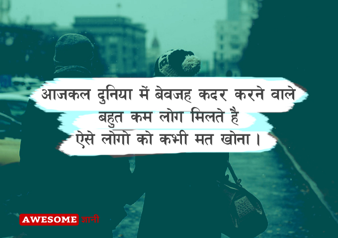 Quotes on self respect in Hindi