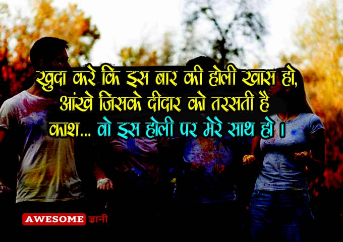 Holi quotes with images in hindi