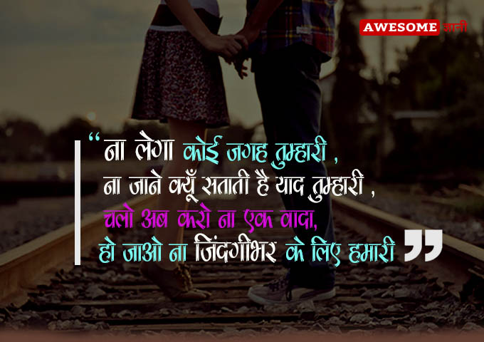 Hindi Promise Day Quotes