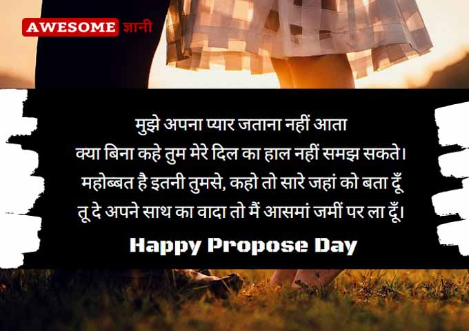 Propose day images with quotes in hindi
