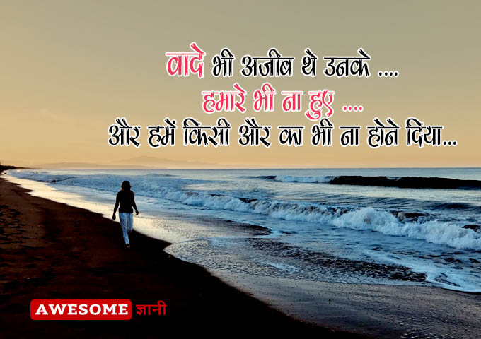 Promise Day images quotes in hindi