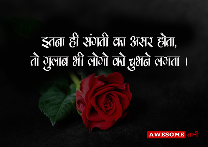 Sangat ka asar quotes in hindi