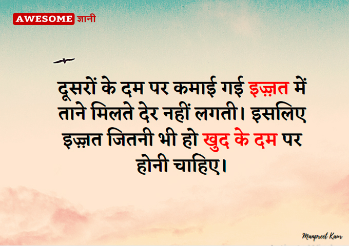 Self respect thoughts in hindi
