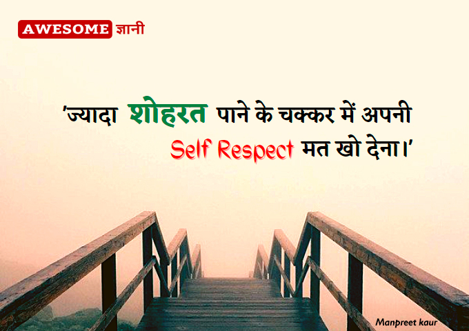 Status for self respect in hindi