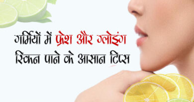Beauty Tips in Hindi for glowing skin in summer