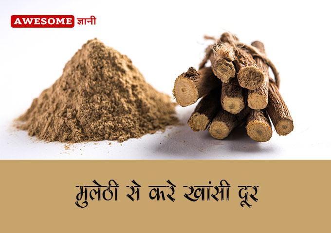 Licorice root to keep cough away