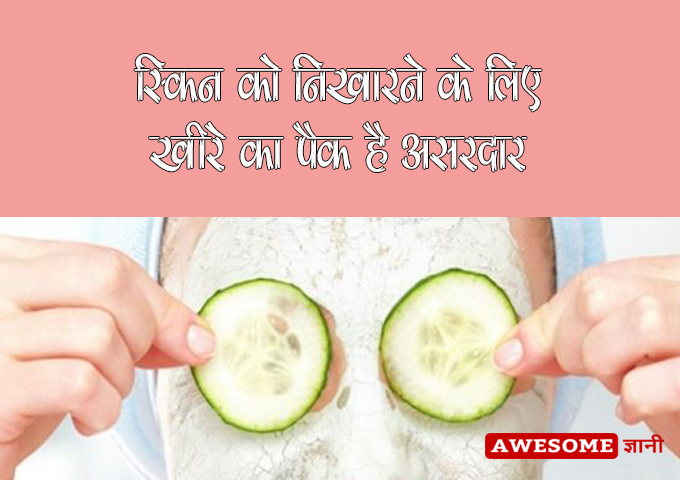 Cucumber Pack - Tips for glowing skin in summer