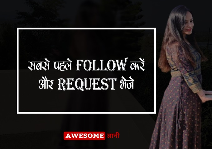 Follow and send request