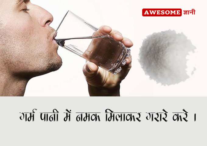 Gargle with salt and warm water